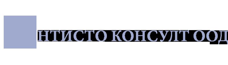 Антисто Консулт ООД – София